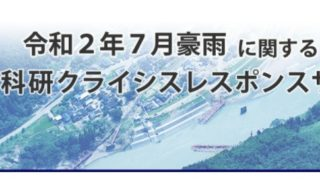 防災科研クライシスレスポンスサイト研修会