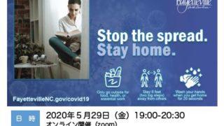 5/29(金)防災リスクコミュニケーション勉強会開催のお知らせ
