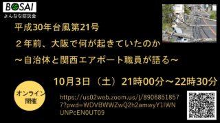 平成30年台風第21号 2年前、大阪で何が起きていたのか~自治体と関西エアポート職員が語る~