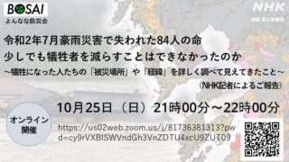 令和2年7月豪雨災害で失われた84人の命少しでも犠牲者を減らすことはできなかったのか~NHK記者によるご報告~