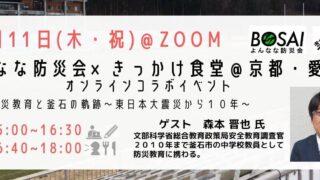 ~東日本大震災から10年~釜石での防災教育から見えるもの、そして今日の防災教育について