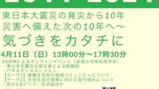 東日本大震災の発災から10年 災害へ備えた次の10年へ~ 気づきをカタチに